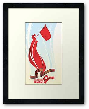9 May (Victory Day) URSS 1945 Poster by ziruc