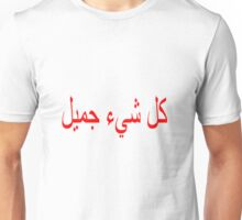"Arabic ""Everything is Beautiful"" Unisex T-Shirt"