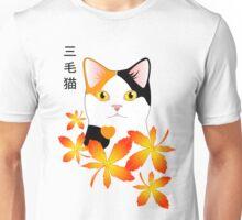 Mi-Ke Love Unisex T-Shirt