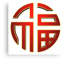 Chinese Fu Symbol Canvas Print
