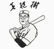 Japanese baseball player - As worn by The Dude One Piece - Long Sleeve