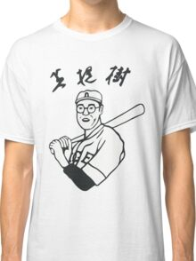 Japanese baseball player - As worn by The Dude Classic T-Shirt