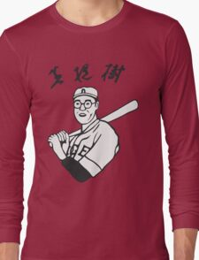 Japanese baseball player - As worn by The Dude Long Sleeve T-Shirt