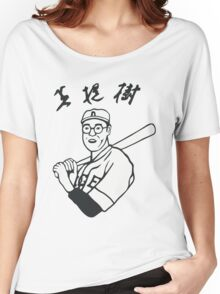 Japanese baseball player - As worn by The Dude Women's Relaxed Fit T-Shirt