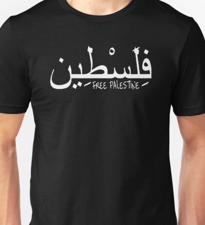 FREE PALESTINE (Muslim Israel) Unisex T-Shirt