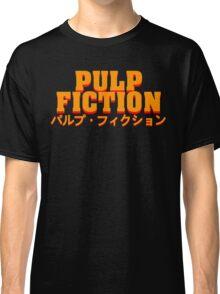 パルプ・フィクション Classic T-Shirt