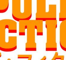 パルプ・フィクション Sticker