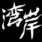Wangan  by Rising-Son