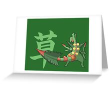 Sceptile With Grass Kanji Greeting Card