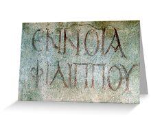 Ennoia: Intelligence of Celsus Library, Ephesus Greeting Card