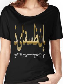 Creative Istanbul Typography Calligraphy Text Women's Relaxed Fit T-Shirt