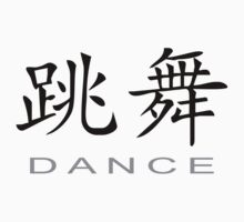 Chinese Symbol for Dance T-Shirt by AsianT-Shirts