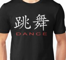 Chinese Symbol for Dance T-Shirt Unisex T-Shirt