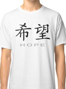 Chinese Symbol for Hope T-Shirt Classic T-Shirt