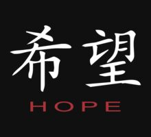 Chinese Symbol for Hope T-Shirt by AsianT-Shirts