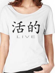 Chinese Symbol for Live T-Shirt Women's Relaxed Fit T-Shirt