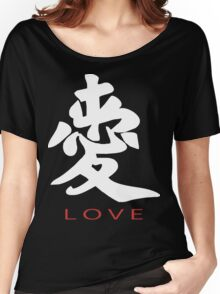 Chinese Symbol for Love T-Shirt Women's Relaxed Fit T-Shirt