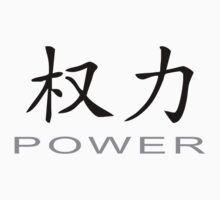 Chinese Symbol for Power T-Shirt by AsianT-Shirts