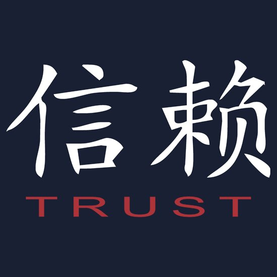 """Chinese Symbols For Trust """"Chinese Symbol f..."""