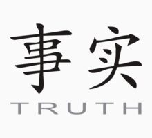 Chinese Symbol for Truth T-Shirt by AsianT-Shirts