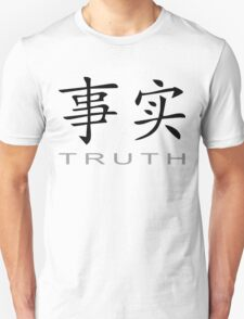 Chinese Symbol for Truth T-Shirt T-Shirt