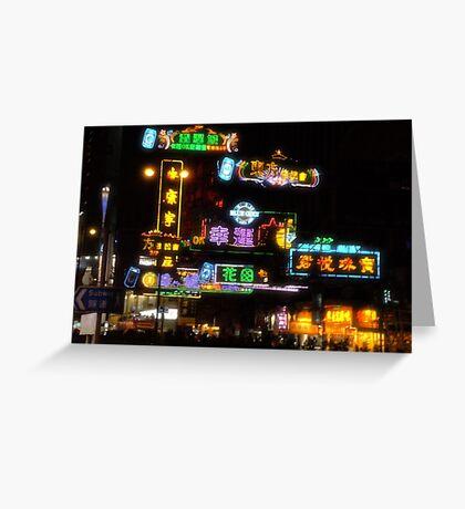 Kowloon, Hong Kong Greeting Card