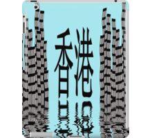Hong Kong iPad Case/Skin