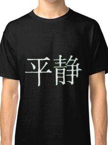 """Serenity"" Logo in Chinese for Dark Colors Classic T-Shirt"