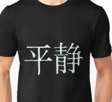 """Serenity"" Logo in Chinese for Dark Colors Unisex T-Shirt"