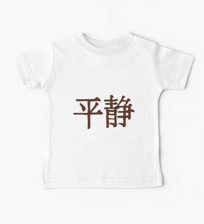 """""""Serenity"""" in Chinese Baby Tee"""