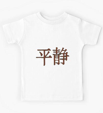"""Serenity"" in Chinese Kids Tee"