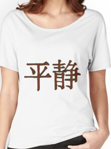 """""""Serenity"""" in Chinese Women's Relaxed Fit T-Shirt"""
