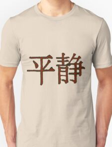 """""""Serenity"""" in Chinese T-Shirt"""