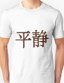 """Serenity"" in Chinese Unisex T-Shirt"