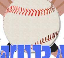Softball with Bats Sticker