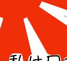 I like Japan Sticker