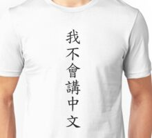 我不會講中文 (I can't speak Chinese) Unisex T-Shirt