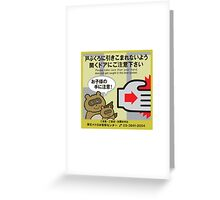 Be Careful with Your Hands, Subway Sign, Japan Greeting Card