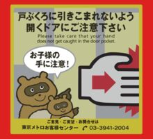 Be Careful with Your Hands, Subway Sign, Japan Kids Tee
