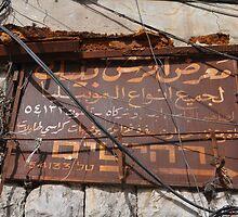 Rustic Israeli Sign by jennifer corker