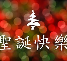 圣诞节快乐 (Merry Christmas in Chinese) by maydaze