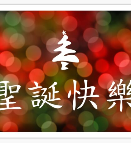 圣诞节快乐 (Merry Christmas in Chinese) Sticker