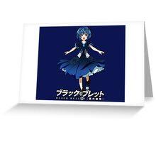kohina Greeting Card