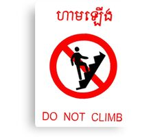 Do Not Climb - English and Khmer Canvas Print