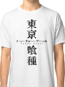 TOKYO GHOUL LOGO Classic T-Shirt