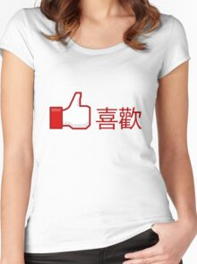 Like! Women's Fitted Scoop T-Shirt