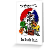The Dead From Israel Greeting Card