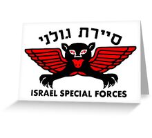 Golani Special Forces (Recon) Logo Greeting Card