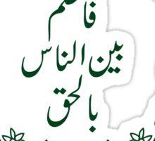 Emblem of Supreme Court of Pakistan Sticker