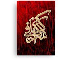 Astaghfirallah Canvas Print